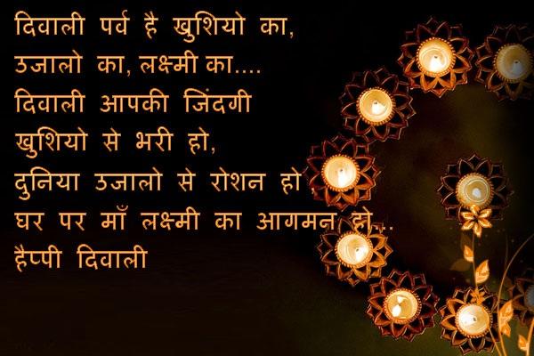 Happy Diwali Sms, Quotes, Messages in Hindi Punjabi English 2017