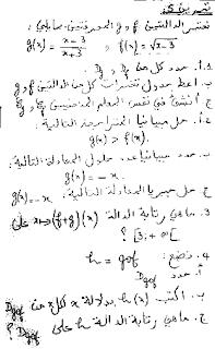 سلسلة تمارين 3 حول درس عموميات حول الدوال العددية - تمرين 5 ومراجعة شاملة للدوال الاعتيادية