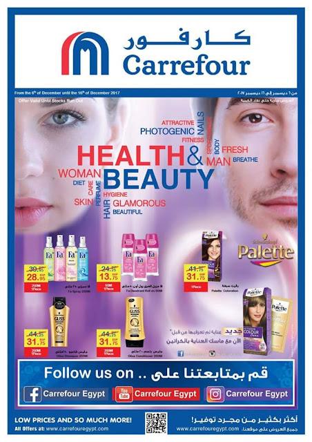 عروض كارفور Health & Beauty من ٦ لحد ١٦ ديسمبر 2017