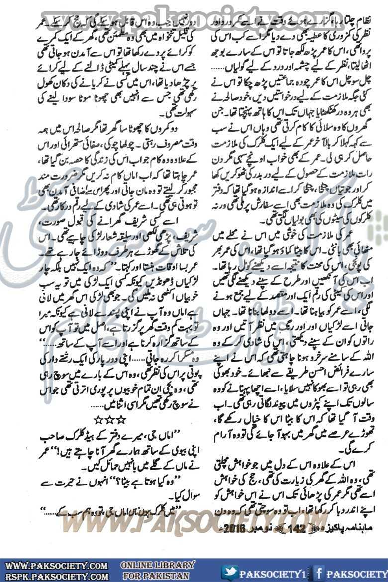 maa urdu essay Asal main maa naam hai essaaro qurbani ka, ulfato i request all visitors who know urdu to improve this essay by commenting or by submitting few points about.