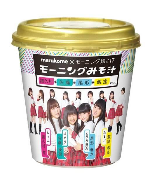 モーニング娘。'17 (Morning Musume 17) – モーニングみそ汁 (Morning Miso Soup) 歌詞 Lyrics MV