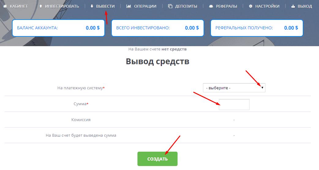 Регистрация в netberg.cc 4