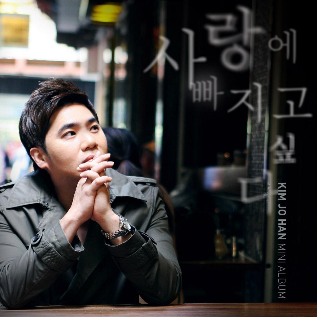 [EP] Kim Jo Han – I Wanna Fall In Love