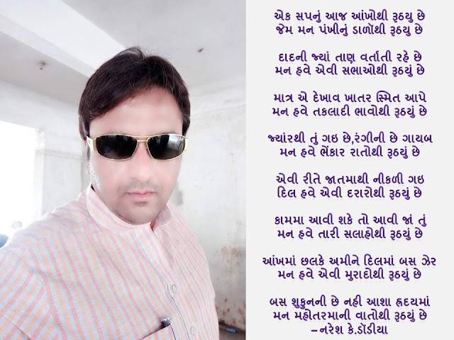 एक सपनुं आज आंखोथी रूठयु छे Gujarati Gazal By Naresh K. Dodia