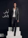 Amr Diab-Ahla W Ahla 2016