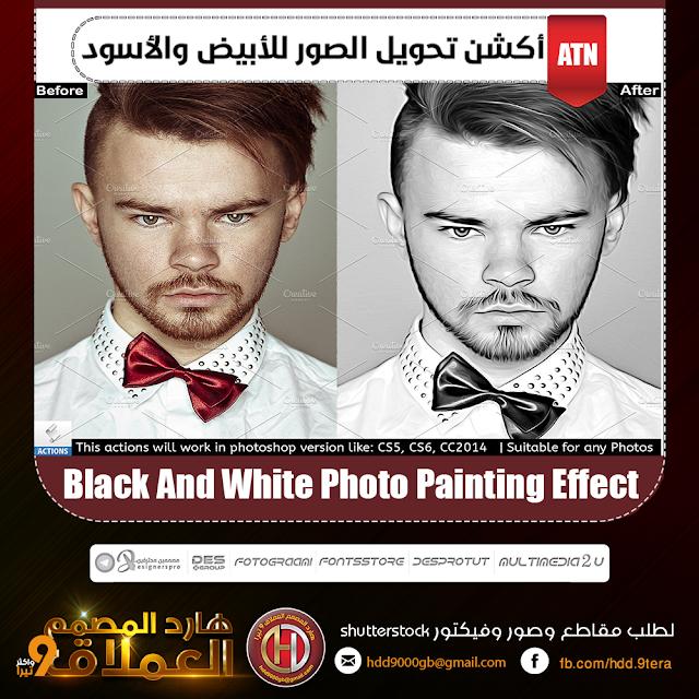 تحميل تأثير تحويل الصورة للأبيض والأسود Black & White Photo Painting Effect