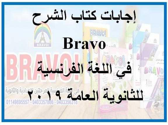 إجابات كتاب الشرح برافو Bravo لغة فرنسية للصف الثالث الثانوي 2019