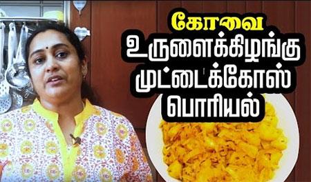 Potato Cabbage Poriyal | Potato Cabbage Roast