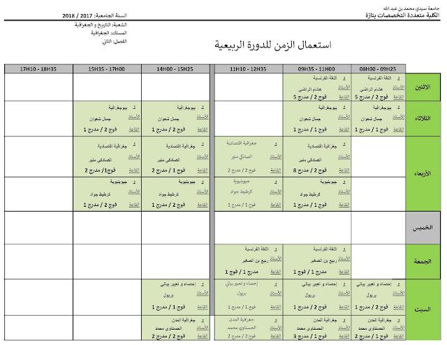 استعمال الزمن للفصل الثاني جغرافيا - الكلية متعددة التخصصات تازة 2017-2018