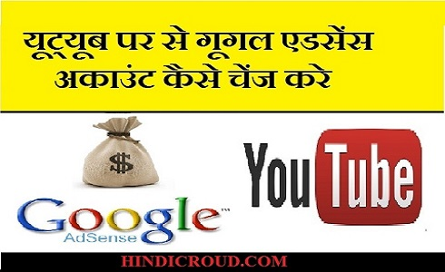 youtube par se google adsense kaise change karey
