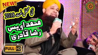 Muhammad Owais Raza Qadri | Latest Mehfil e Naat 2018 at Allama Iqbal Road Ghari Shahu Lahore