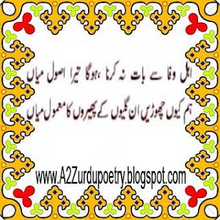 Wafa Poetry Shayari Ahl e wafa say bath na kerna, wafa shayari asool shayari ahly wafa say 2 line design poetry , poetry, sms