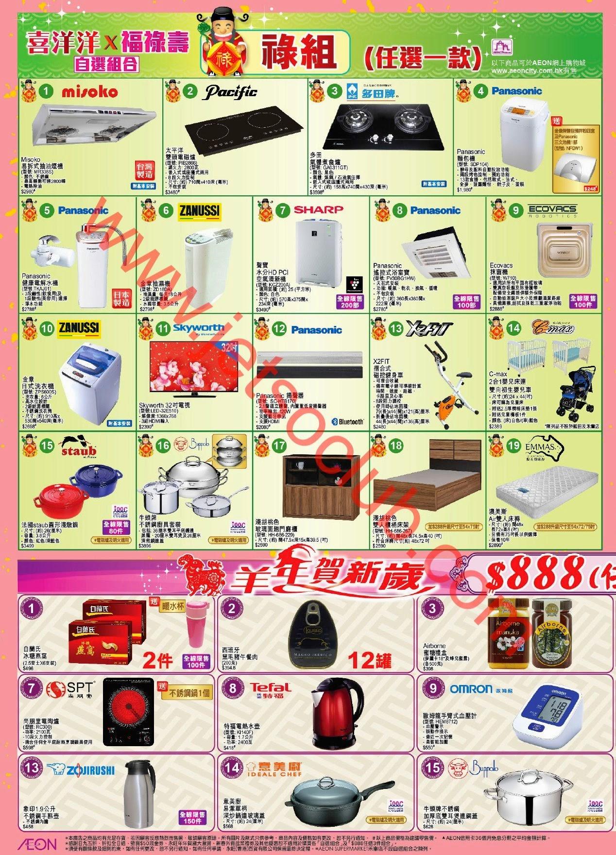 AEON:喜洋洋 x 福祿壽自選組合(5-24/2) ( Jetso Club 著數俱樂部 )