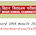 Bihar Board 10th Result 2018 Date घोषित हुवा  - BSEB 10th Result 2018 Date Is Announced