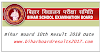Bihar Board 10th Result 2019 Date घोषित हुवा  - BSEB 10th Result 2019 Date Is Announced
