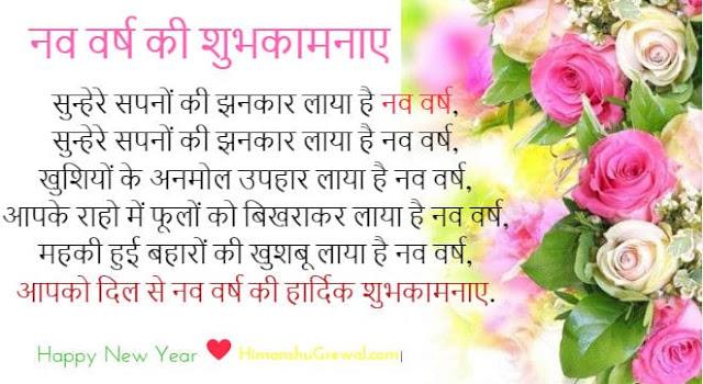 Happy New Year Speech in Hindi English