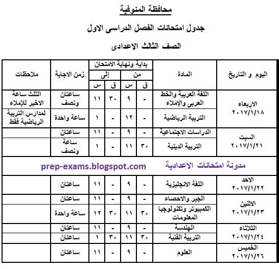 جدول امتحانات الصف الثالث الاعدادي محافظة المنوفية 2017 الترم الاول