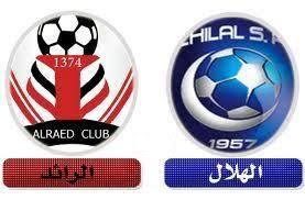 مباشر مشاهدة مباراة الهلال والرائد بث مباشر 15-9-2018 الدوري السعودي للمحترفين يوتيوب بدون تقطيع