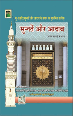 Download: Sunnaten Aur Aadab pdf in Hindi