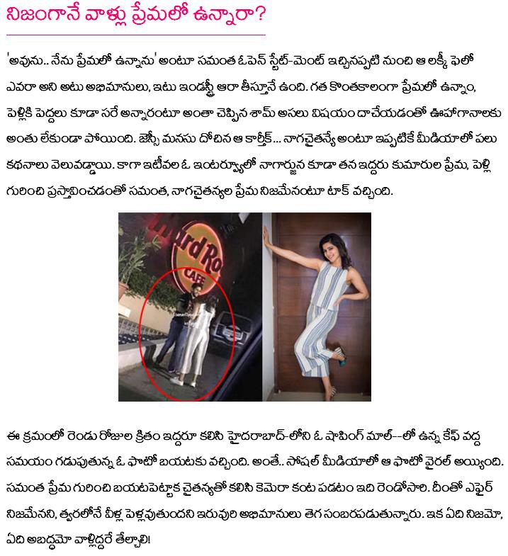 Samantha - Naga Chaithanya Caught at Hyderabad GVK