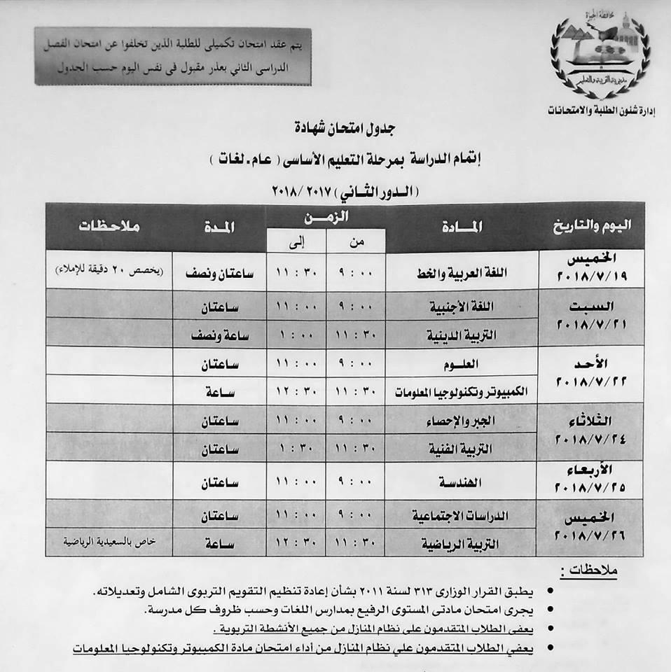 جدول امتحانات الشهادة الإعدادية الدور الثانى محافظة الجيزة 2018