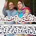Asif Zardari Aur Faryal Talpor ko bari khush khabri mil gyi.