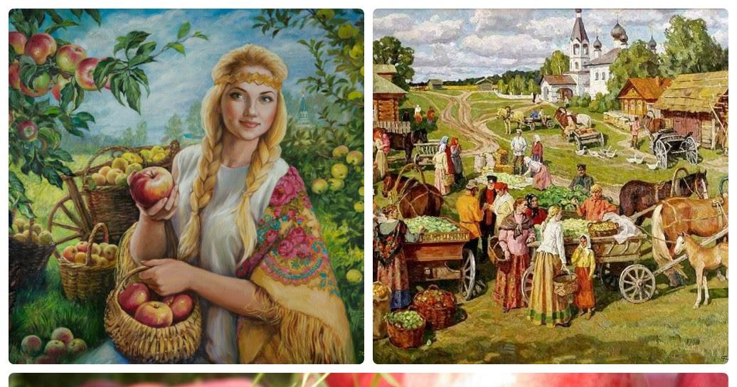 Картинки яблочного спаса на руси, открытки свадьбы