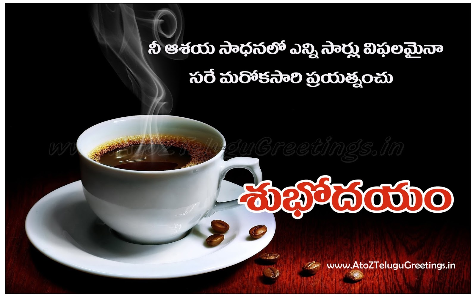 Telugu Good Morning Greetings And Good Morning Quotes In Telugu