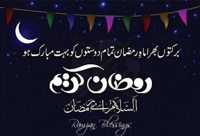 Ramzan Mubarak - Ramzan Mubarak Pics - Ramzan Mubarak 2018 - Ramzan poetry - Islamic Ramzan wishes pics - Urdu Poetry World,