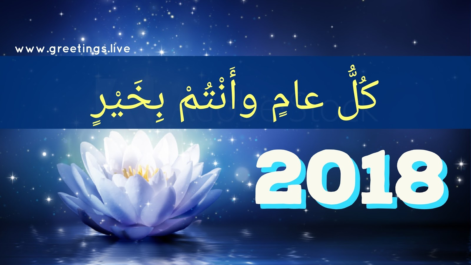 happy new year 2018 in arabic language