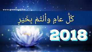"""Happy New Year!"" = عام جَديد سَعيد (ʿām jadīd saʿīd)"