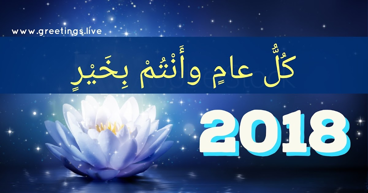 Captivating ** Greetings.live ** Free HD Images To Express Wishes, All Occasions  Celebration : Happy New Year 2018 In Arabic Language