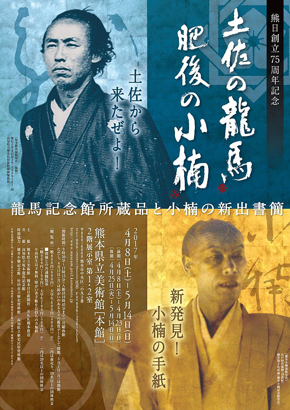 http://www.museum.pref.kumamoto.jp/event_cal/pub/detail.aspx?c_id=10&id=103&trk_kbn=N