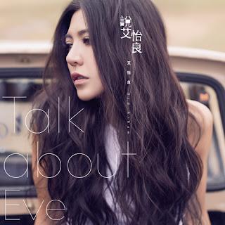 Eve Ai 艾怡良 Ai Yi Liang - Talk About Eve 說 艾怡良 Shuo Ai Yi Liang Lyric with Pinyin