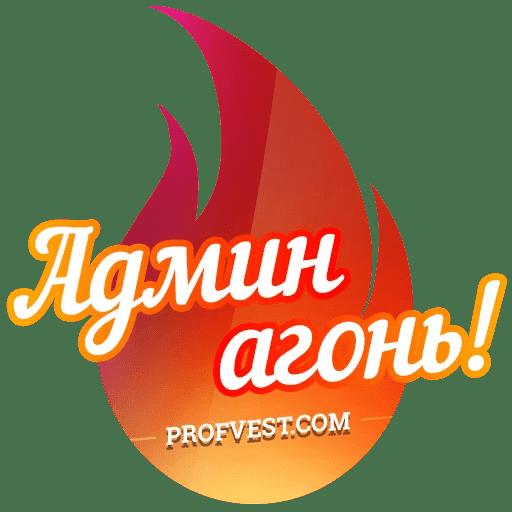 Админ огонь