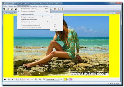 FreeVimager 5.1.0 - Задержка слайдшоу