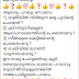 Aradyam Parayum Nokkam. Ratriyil Viriyunna | ANSWER