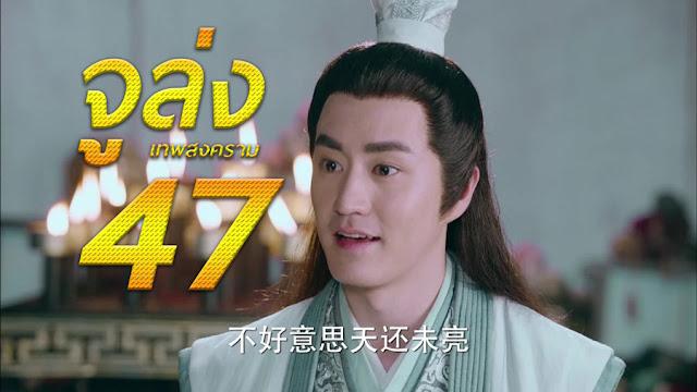 จูล่งเทพสงคราม 《武神赵子龙》 ตอนที่ 47