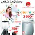 Catalogue Electroplanet Maroc mai 2019 - Ramadan