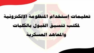 منظومة التنسيق الإلكتروني للكليات والمعاهد العسكرية ٢٠١٨/٢٠١٩