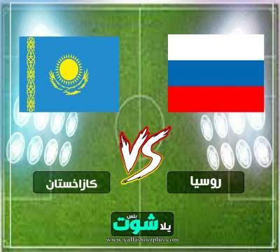 مشاهدة مباراة روسيا وكازاخستان
