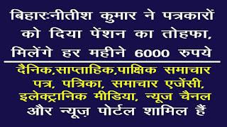 बिहार: नीतीश कुमार ने पत्रकारों को दिया पेंशन का तोहफा, मिलेंगे हर महीने 6000 रुपये