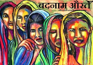 कविता -बदनाम औरतेँ . . . . .