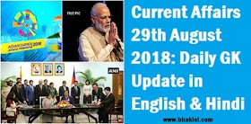 Current Affairs 29th August 2018: Daily GK Update in English & Hindi