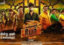 Watch Enakku Innoru Per Irukku (2016) DVDScr Tamil Full Movie Watch Online Free Download