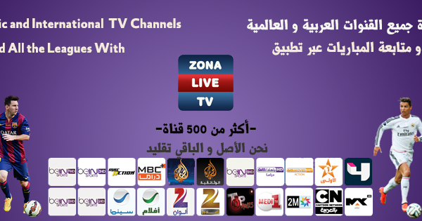 تحميل تطبيق star7 live tv