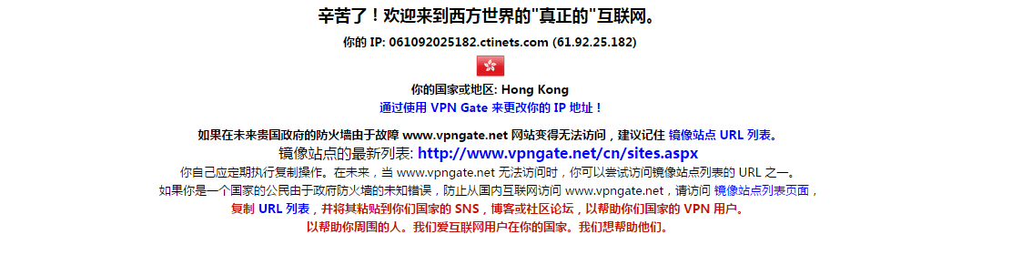 Image%2B016 - [教學] Pokemon GO 解鎖 ip ban - 使用免費的VPN Gate