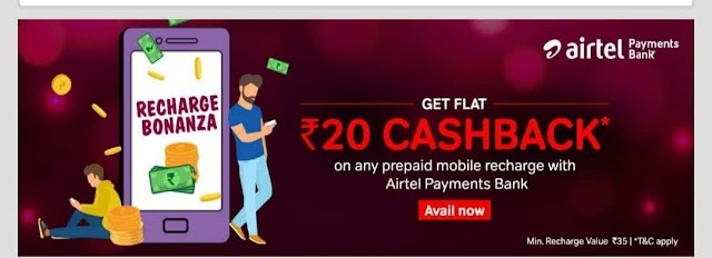 ( Airtel App recharge offer) Get Rs 20 Cashback on prepaid recharge of ₹35 or more (Recharge Loot)