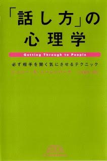 """[Manga] 「話し方」の心理学 必ず相手を聞く気にさせるテクニック [""""Hanashikata"""" No Shinri Gaku Kanarazu Aite Wo Kiku Ki Ni Saseru Techniq], manga, download, free"""