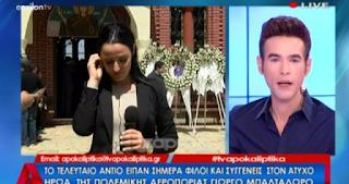 Γιώργος Μπαλταδώρος: Συγκλονισμένη η ρεπόρτερ, με λυγμούς στον αέρα! Δεν μπόρεσε να συνεχίσει…
